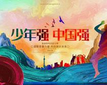少年强中国强封面设计PSD素材