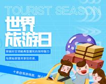 国庆旅游节海报PSD素材