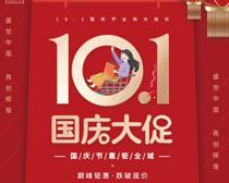101国庆大促海报设计PSD素材