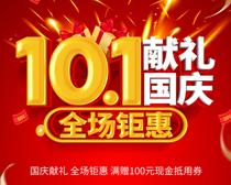 101国庆献礼全场钜惠海报设计PSD素材