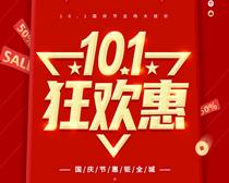 101狂欢惠国庆海报设计PSD素材