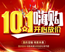 101嗨购国庆海报设计PSD素材