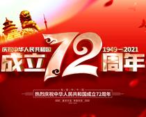 庆祝中国共产党成立72周年海报PSD素材
