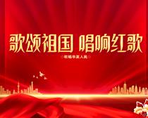 歌颂祖国唱响红歌国庆海报设计PSD素材