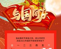 国庆放假通知海报设计PSD素材