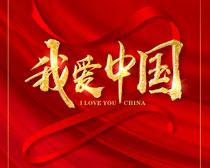 我爱中国国庆海报设计PSD素材