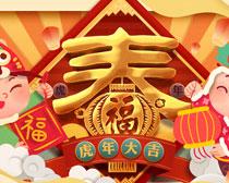 2022虎年大吉新春海报设计PSD素材