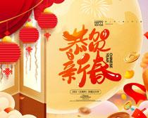 恭贺新春虎年海报设计PSD素材