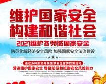 维护国家安全宣传海报PSD素材