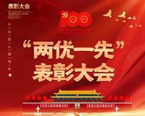 二优一先表彰大会海报PSD素材