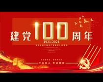 建党100周年宣传展板PSD素材