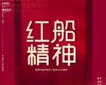 红船精神展示海报PSD素材