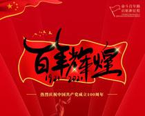 百年辉煌中国梦海报PSD素材