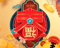 虎年春节送福海报PSD素材