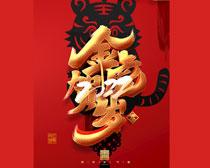 新年新气象虎年海报设计PSD素材