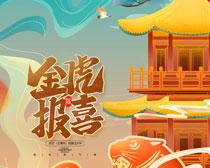 金虎报喜海报设计PSD素材