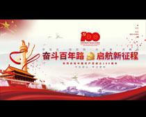 庆祝中国共产党100周年展板PSD素材