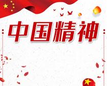 中国精神展板海报PSD素材