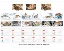 2022虎年水墨台历设计矢量素材