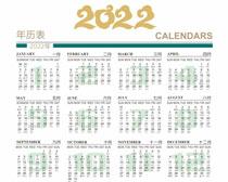 2022虎年日历矢量素材