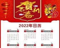 2022恭贺新春挂历设计矢量素材