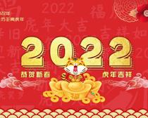 2022虎年吉祥海报设计矢量素材