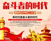 奋斗者的时代宣传海报PSD素材