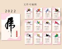 2022虎年动物台历设计矢量素材