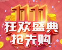1111狂欢盛典海报设计PSD素材
