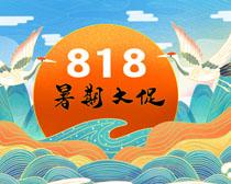 818暑期大促海報PSD素材