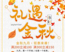 你好十月礼遇金秋海报设计PSD素材