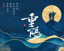 重阳海报设计PSD素材