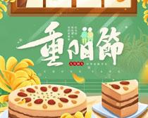 九月初九重阳节海报设计PSD素材
