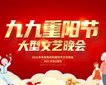 九九重阳节晚会背景设计PSD素材