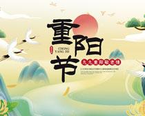 九九重阳敬老传统节日PSD素材