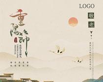 重陽中國傳統節日海報PSD素材