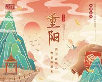 重阳中国风绘画海报PSD素材