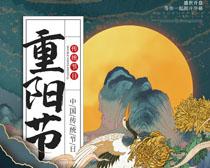重阳节节日封面海报PSD素材