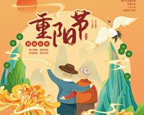 重阳节感恩封面海报PSD素材