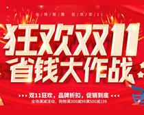 狂欢双11省钱大作战海报设计PSD素材