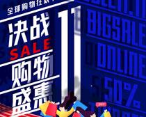 决战1111购物盛惠海报设计PSD素材