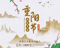 重陽節傳統節日海報PSD素材