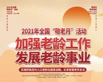 加强老龄工作宣传海报PSD素材