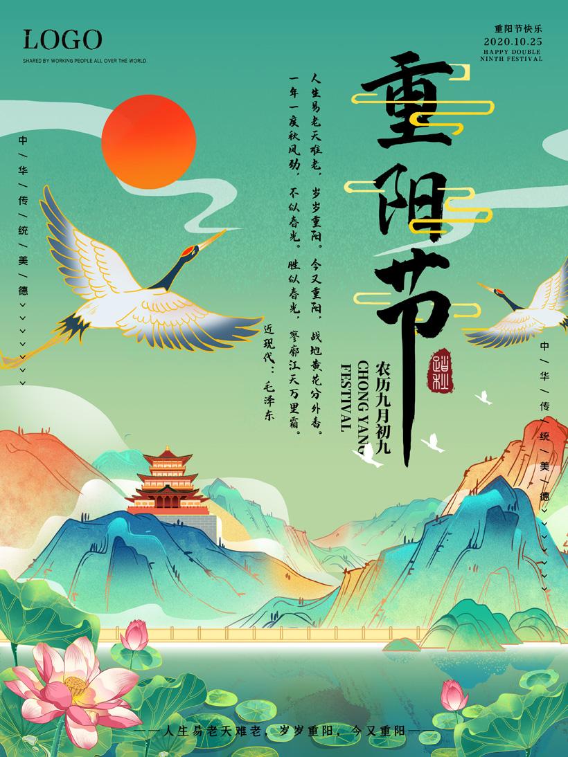 中国传统重阳节绘画海报PSD素材