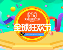 淘宝双11全球狂欢节海报PSD素材