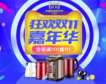 淘宝双11狂欢嘉年华促销页面设计PSD素材