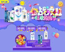淘宝洗护用品双11促销页面设计PSD素材
