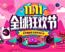 1111全球狂欢节淘宝活动页面设计PSD素材