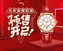 双11预售开启手表促销海报设计PSD素材