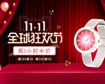 1111全球狂欢节促销海报设计PSD素材